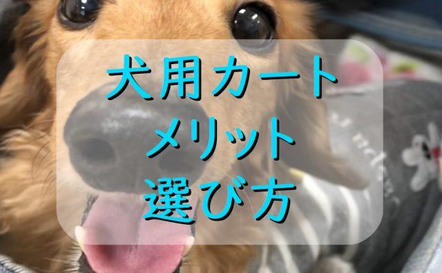 犬 ペットカート